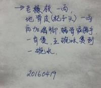 【左鄰右里】節目筆記20160419【膝蓋腫痛】