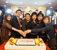 星島中文電台21歲生日快樂