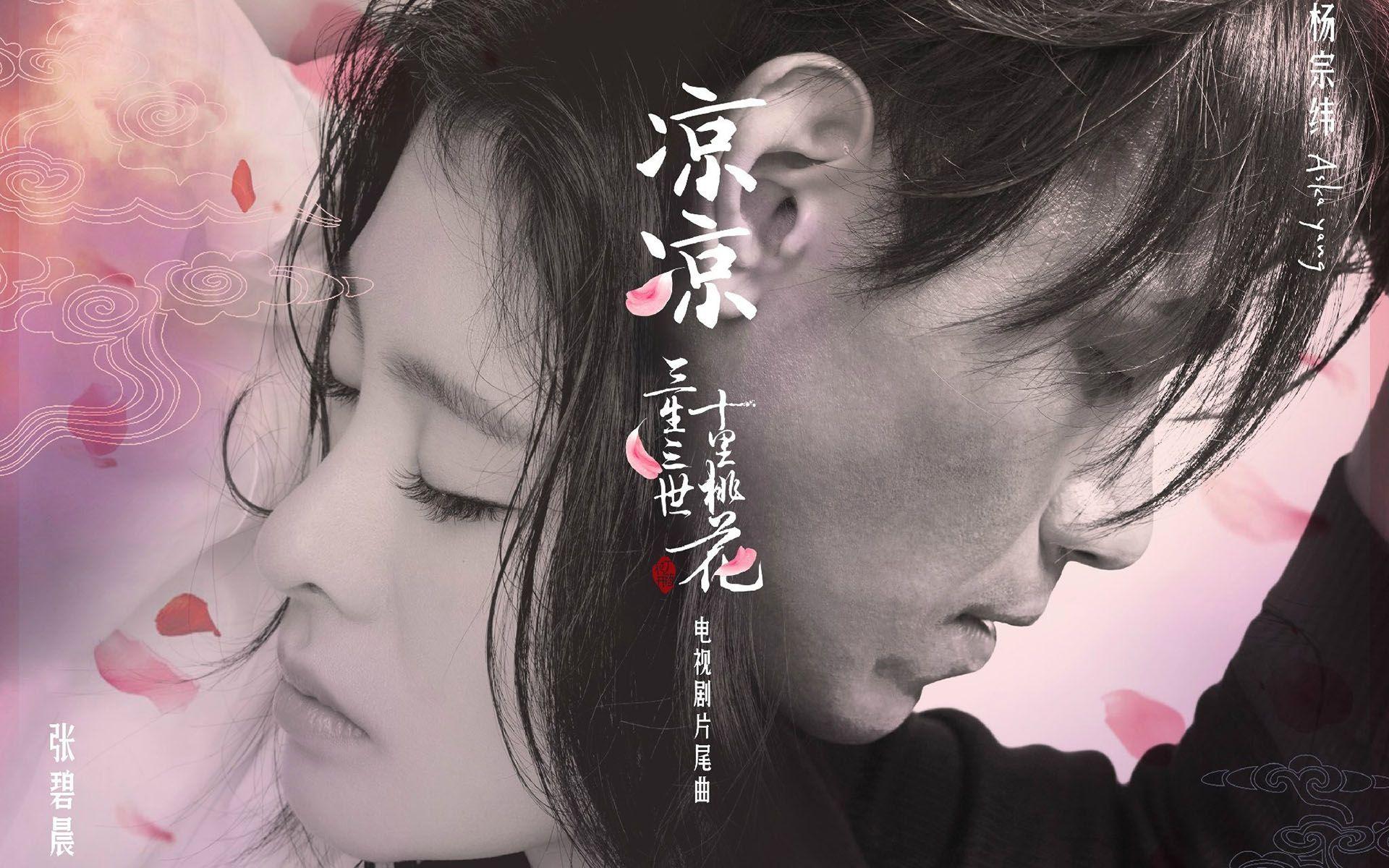 16-杨宗纬+张碧晨