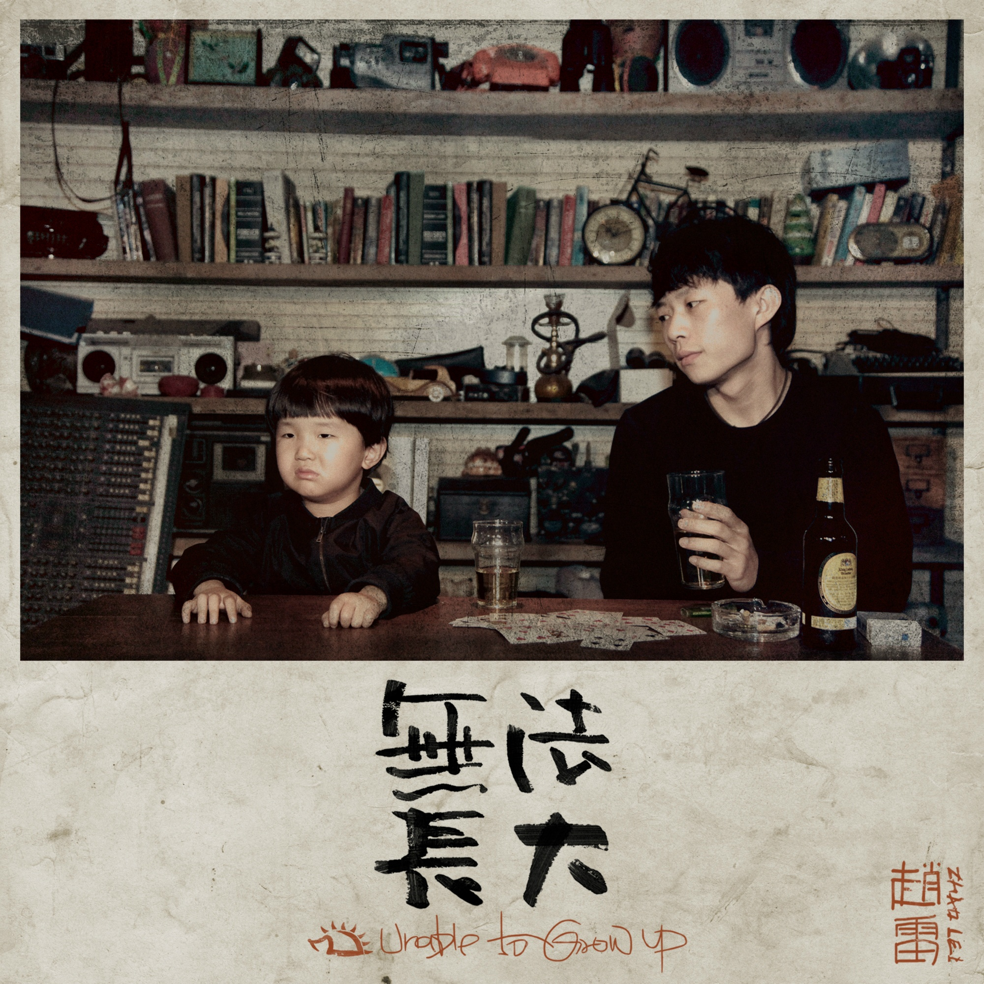 19-赵雷