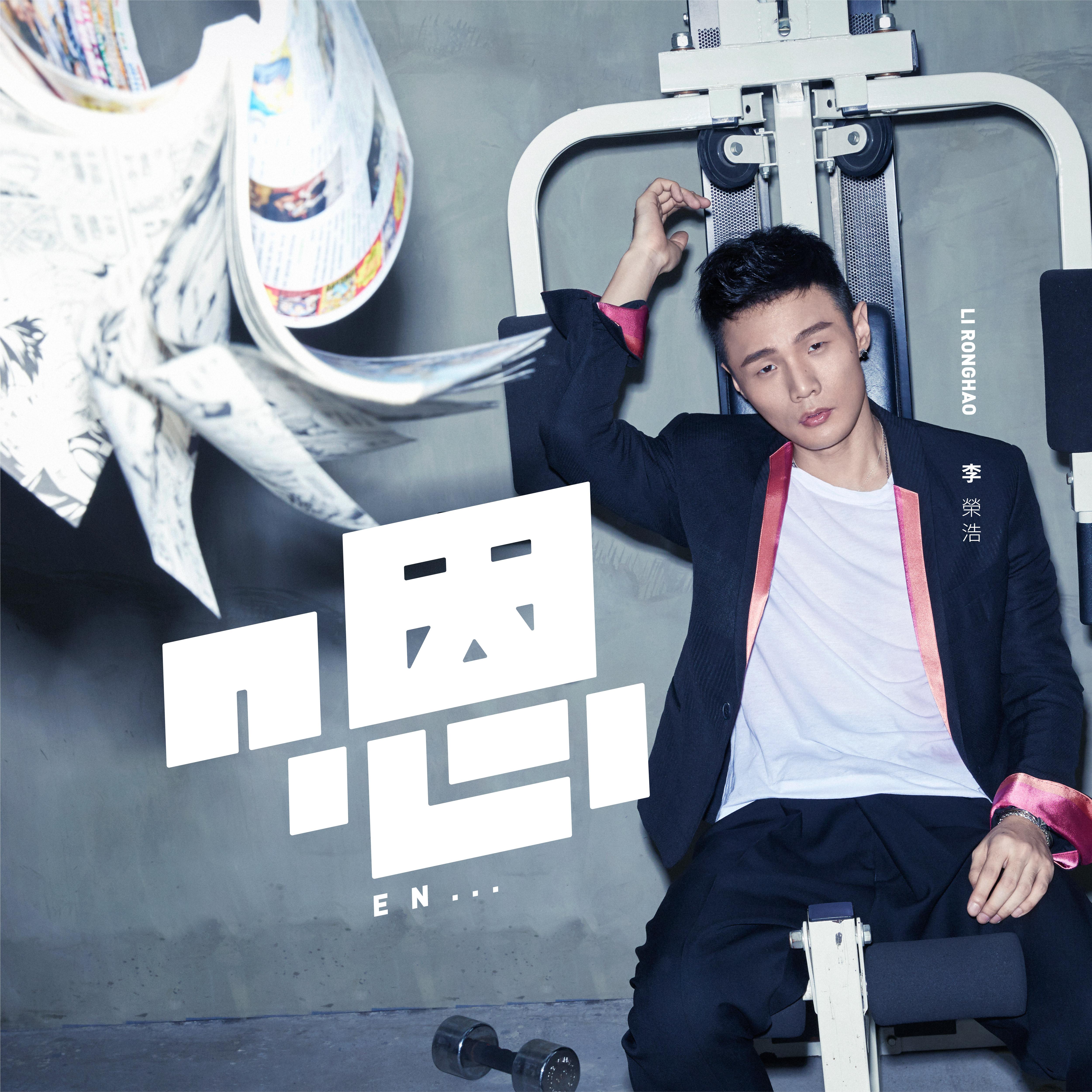 9-李荣浩
