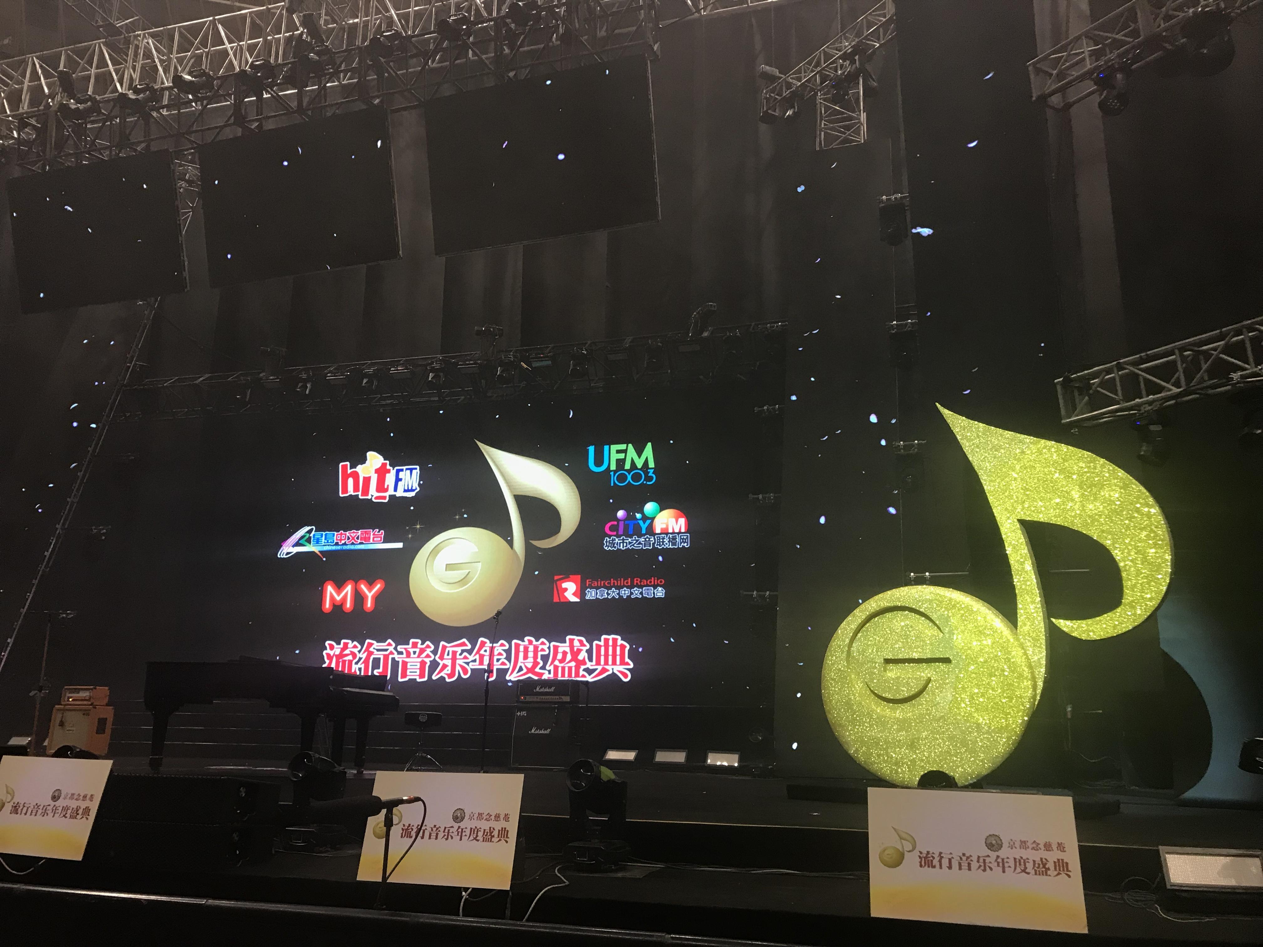 全球流行音樂金榜2017音樂盛典